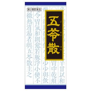 五苓散の商品画像