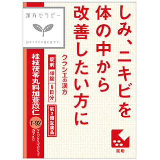 クラシエ 桂枝茯苓丸料加薏苡仁の商品画像