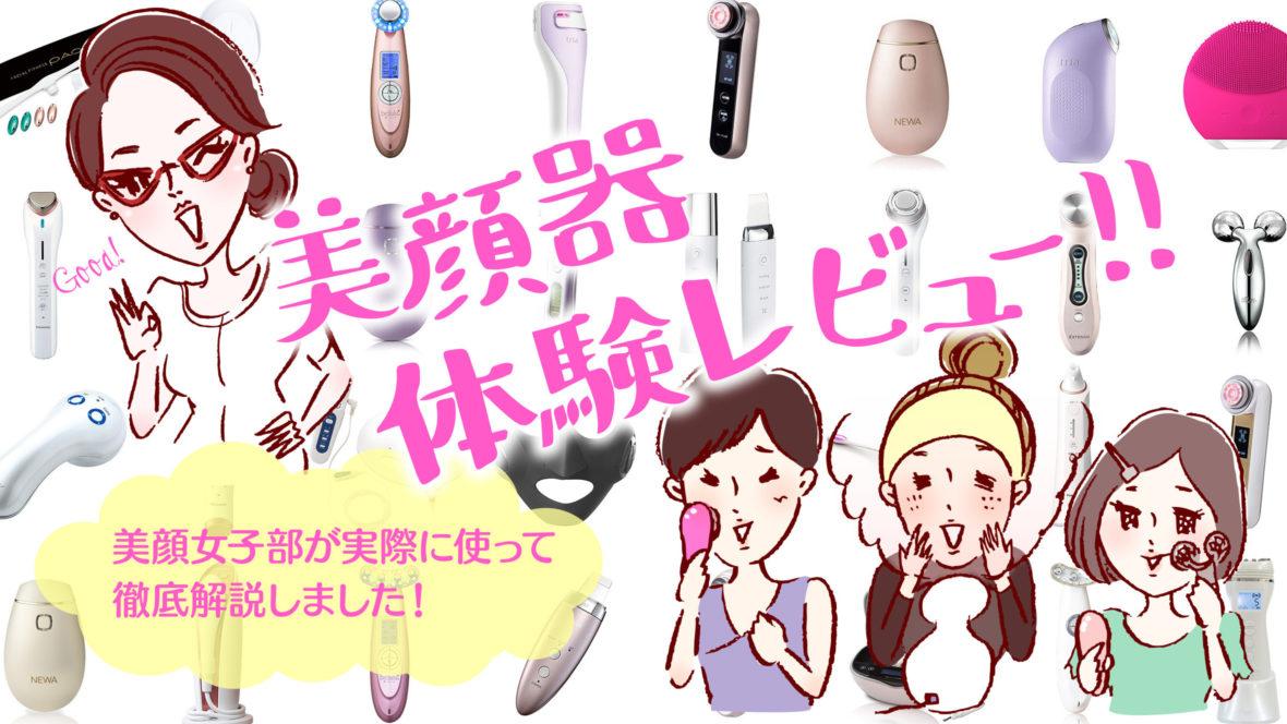 スマホ用TOPページイラスト(レビュー)
