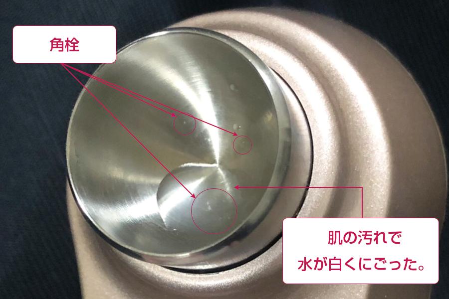 サークルピーリングプロ(汚れ)