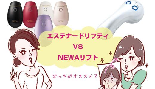 【NEWAリフトvsエステナードリフティ】たるみを改善するリフトアップ美顔器ならどっちを選べばいい?