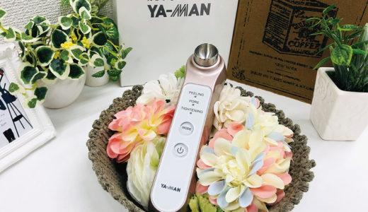 【体験レビュー】ヤーマンのサークルピーリングプロの効果は業務用レベルに進化!?毛穴の黒ずみスッキリ!毛穴レスなたまご肌へ!